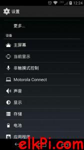 motorola-connect-setting