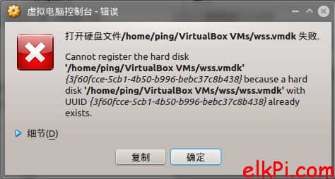 vbox-cannot-register-the-hard-disk